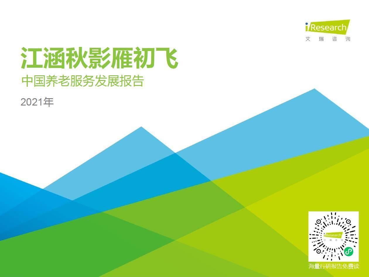 艾瑞咨询:2021年中国养老服务发展报告