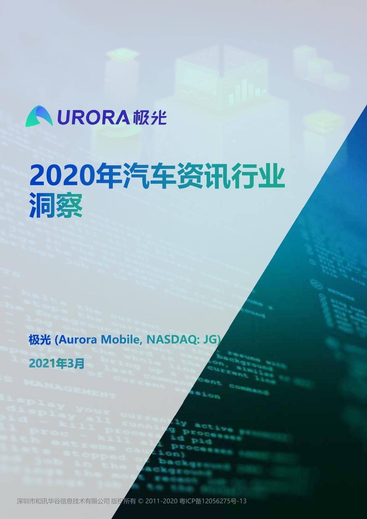 极光:2020年汽车资讯行业洞察