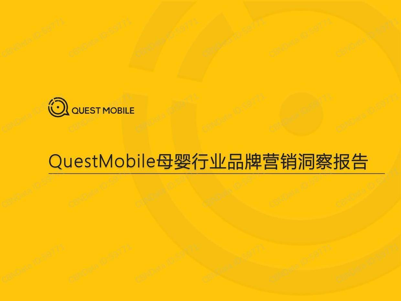 QuestMobile:2021母婴行业品牌营销洞察报告