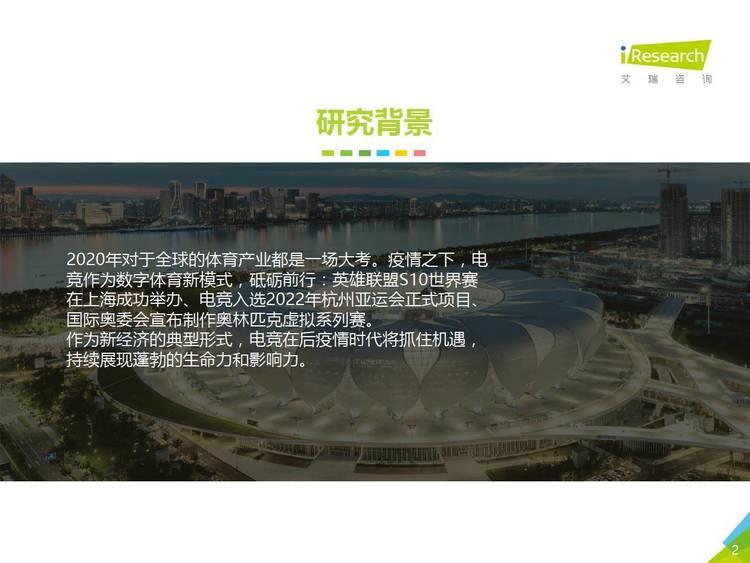 艾瑞咨询:2021年中国电竞行业研究报告