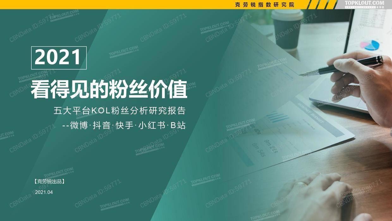 克劳锐:2021五大平台KOL粉丝分析研究报告
