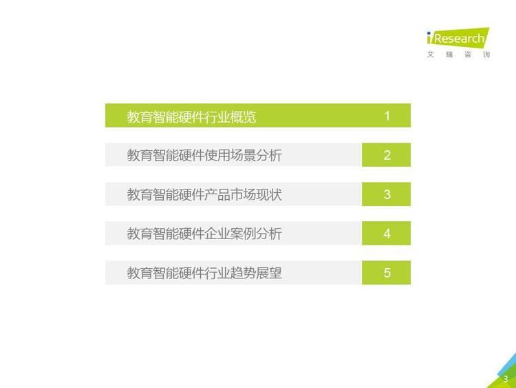 艾瑞咨询:2021年中国教育智能硬件趋势洞察