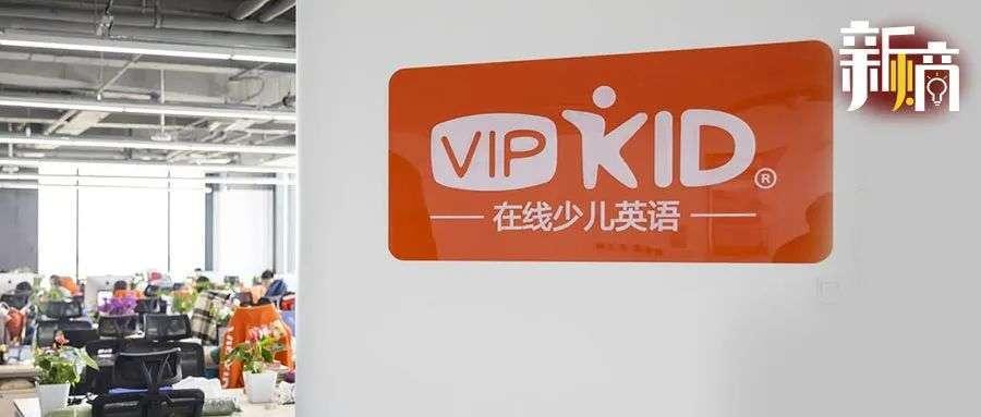 VIPKID裁员之谜,1对1在线教育成本之殇