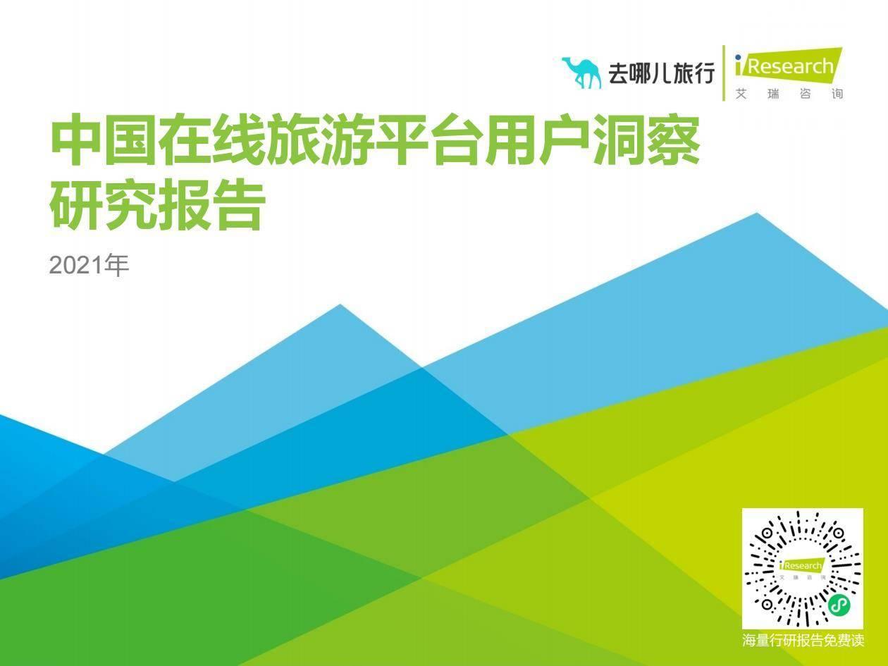 艾瑞咨询:2021年中国在线旅游平台用户洞察研究报告