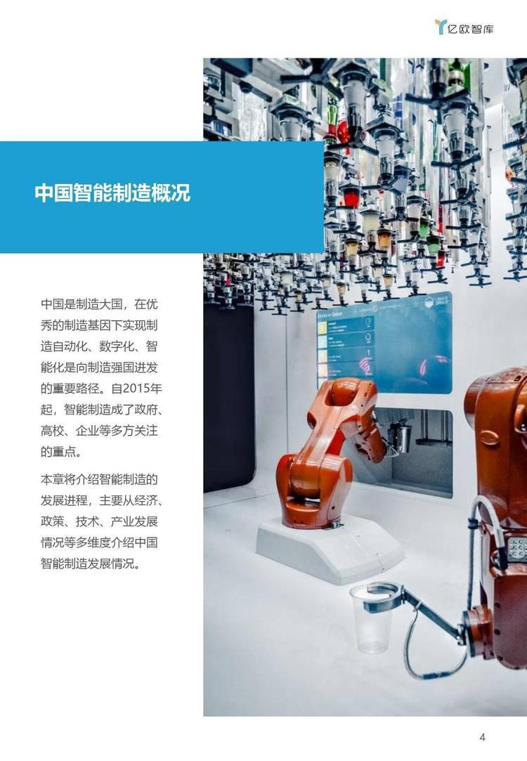 亿欧智库:2021年中国AI制造产业发展研究报告