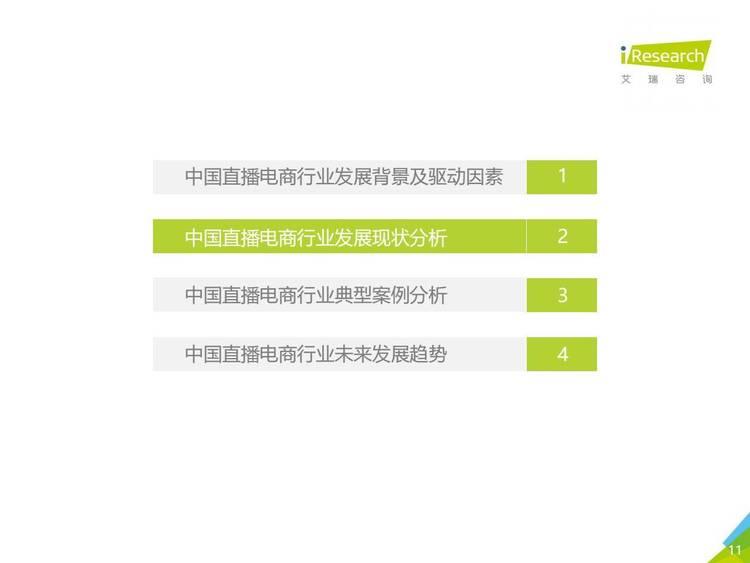 艾瑞咨询:2021年中国直播电商行业研究报告