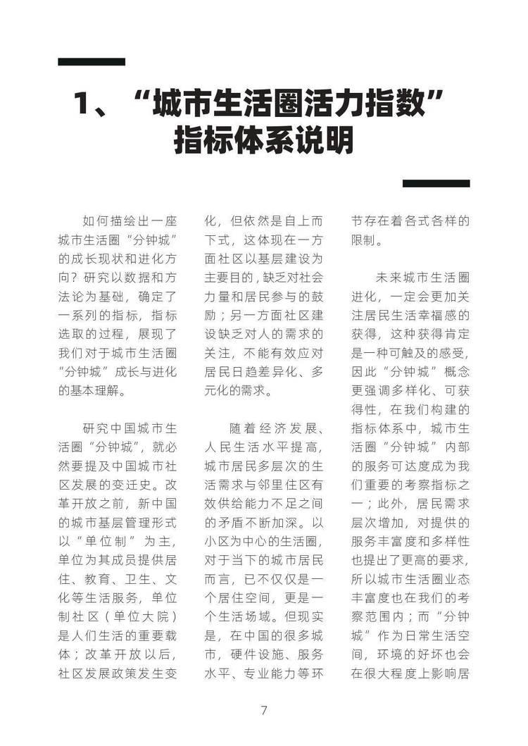 贝壳研究院:2021年中国城市生活圈活力指数