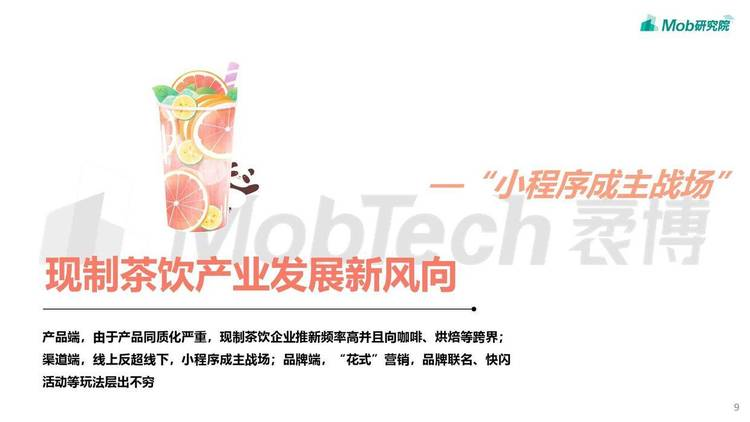 Mob研究院:2021年中国现制茶饮行业洞察报告