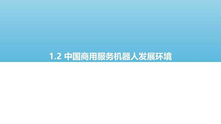 亿欧智库:2021年中国商用服务机器人市场研究报告