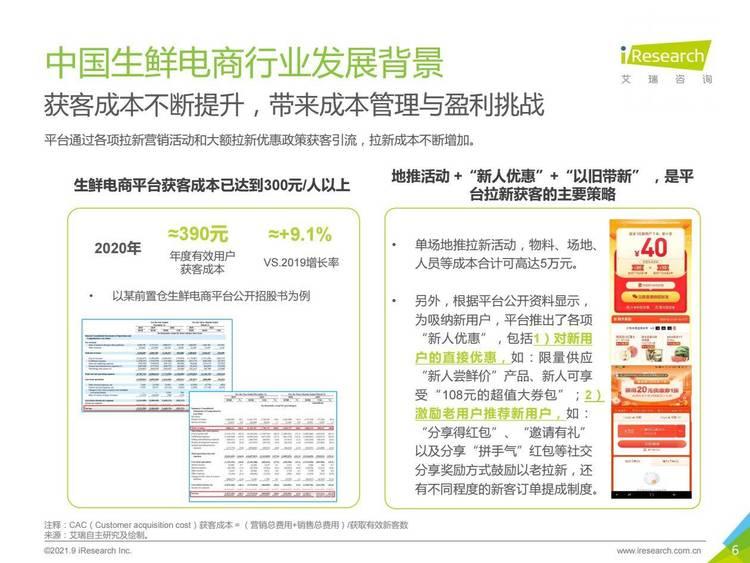 艾瑞咨询:2021年生鲜到家NPS用户体验研究