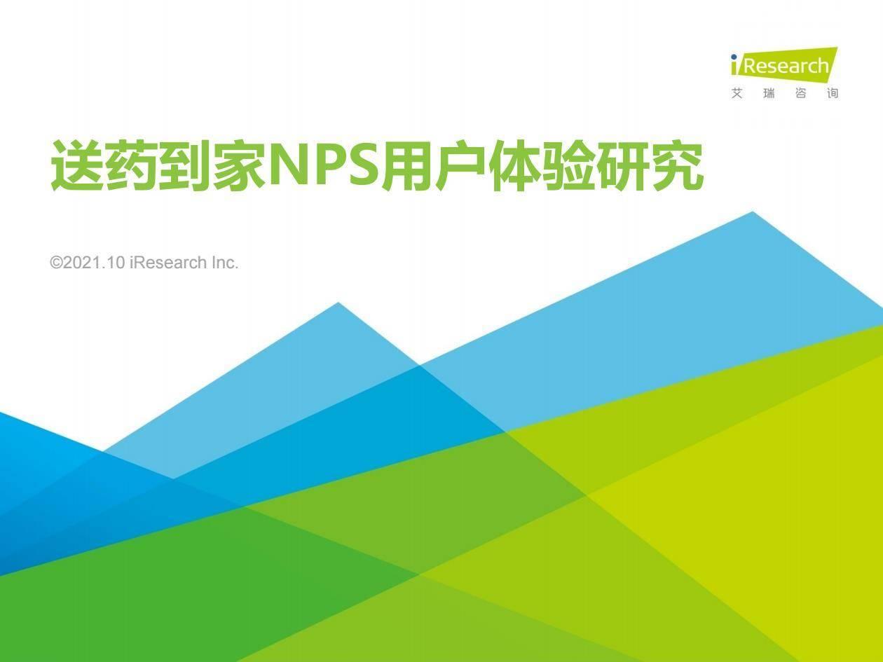 艾瑞咨询:2021年送药到家NPS用户体验研究报告