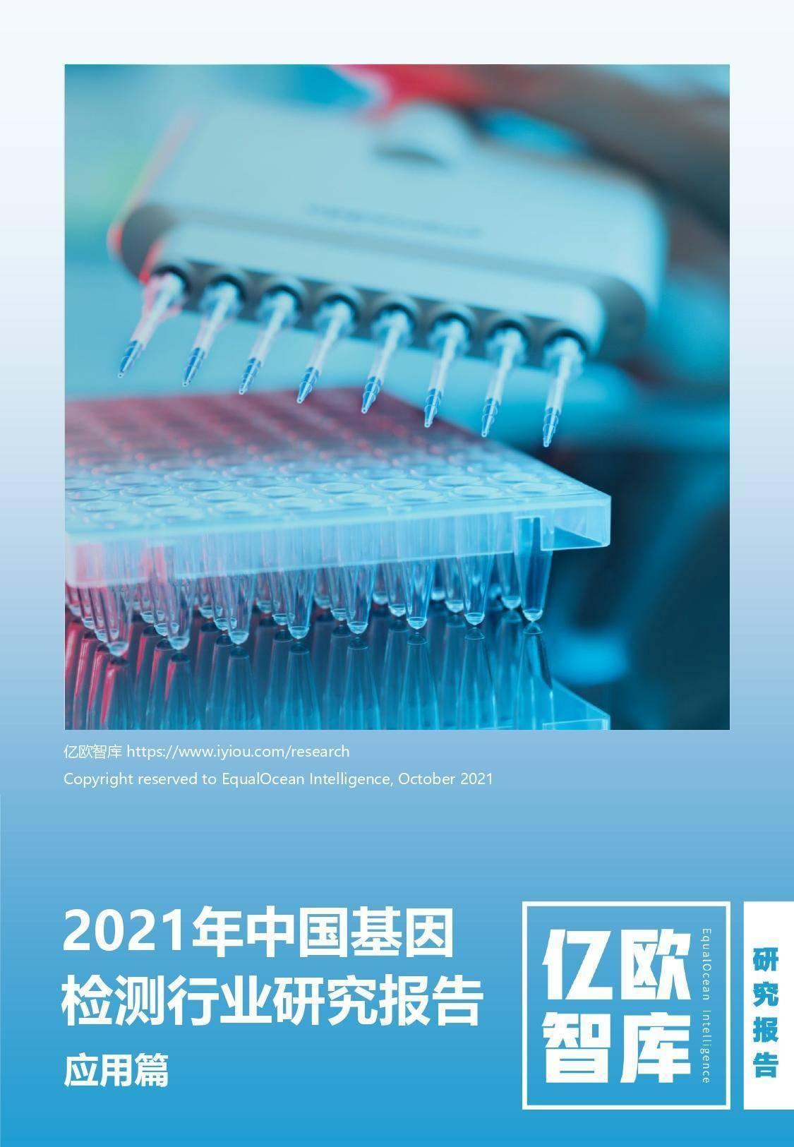 亿欧智库:2021年中国基因检测行业研究报告应用篇