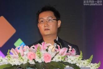 马化腾:腾讯将打造开放的移动互联网平台