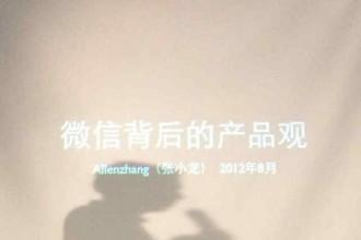 微信张小龙:谈移动互联网产品