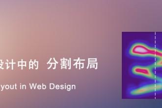 网页设计中的分割布局