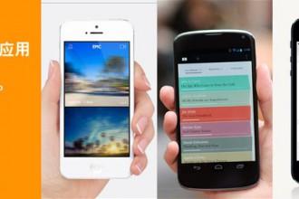 酷站欣赏:13例美丽的移动应用网站分享