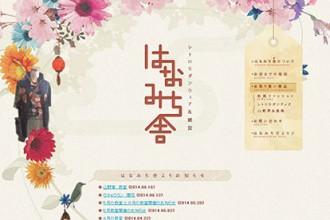 来一场华丽的冒险!创意与技术齐飞的日本网页设计欣赏