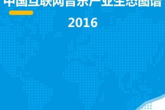 易观智库:中国互联网音乐产业生态图谱2016