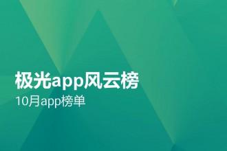 极光发布史上最全安卓市场app榜单,摩拜单车成最大黑马