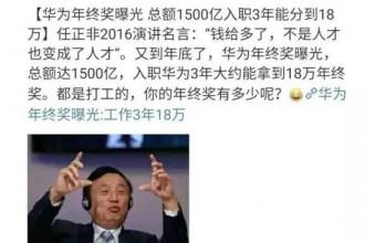 华为年终奖总额1500亿?真相却是.....