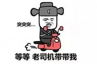 2016中国互联网哈哈榜之1:十大网络流行语