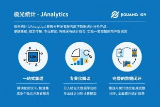 极光推出统计产品 极光统计(JAnalytics)正式上线