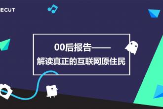 早恋、自拍、追星、二次元…Wecut发布00后报告:被互联网催熟的一代
