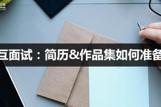 交互面试:简历&作品集如何准备?(上)