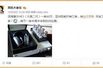 它比奔驰还贵,全亚洲只有三套,王思聪买走了两套的大奥耳机到底是什么?