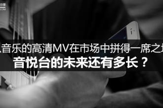 以音乐的高清MV在市场中拼得一席之地,音悦台的未来还有多长?