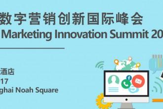 2017第五届中国数字营销创新国际峰会