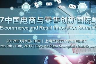2017年中国电商与零售创新国际峰会