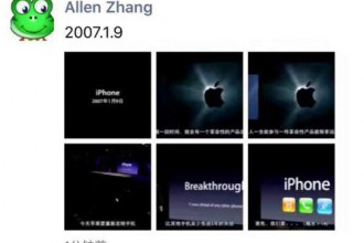 iPhone十周年上小程序 张小龙要像乔布斯一样改变世界