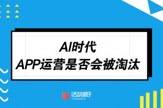 AI时代,APP运营是否会被淘汰