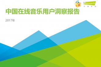 2017年中国在线音乐用户洞察报告(附完整报告下载)