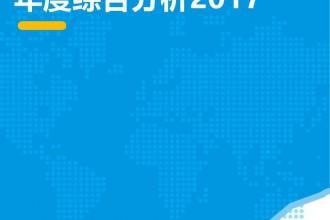 易观:中国电子商务B2B市场年度综合分析2017(附完整报告下载)