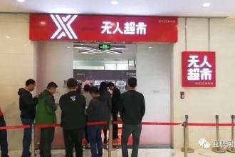 新零售已来,京东无人超市开业了!