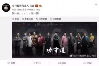 定了!马云首次出演电影,将担任男一号!李连杰、洪金宝、吴京当配角……