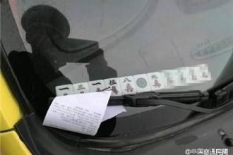 又见麻将手机号!违停车主用麻将牌拼出移车手机号