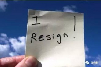 为什么辞职时老板越挽留,越要赶紧走?