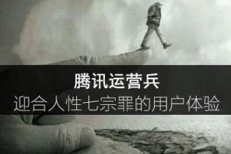 腾讯运营兵:迎合人性七宗罪的用户体验