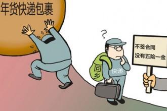 人民日报揭露快递行业潜规则:90%人没合同