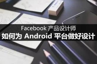 Facebook 产品设计师:如何为 Android 平台做好设计
