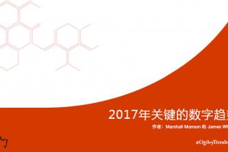 奥美:2017年关键的数字趋势(附完整报告下载)