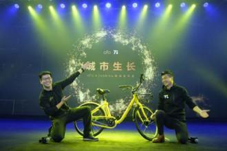 ofo推新款单车,创始人戴威暗指摩拜设计过度