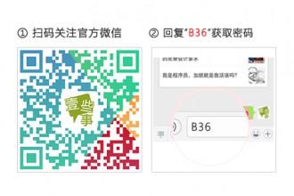 中国互联网单车租赁市场专题分析(附完整报告下载)