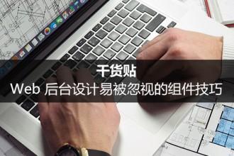 干货贴:Web 后台亚洲城ca88易被忽视的组件技巧