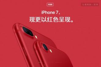 在抢购红色iPhone前,或许你可以先了解下苹果公司的定价策略