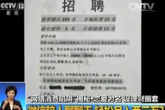网络理财骗局:微信陪人聊聊天 轻松月入两三万?