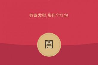从0到∞|谈谈红包类产品的设计之道(竞品分析)